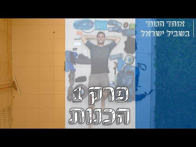 אוהד הנווד בשביל ישראל