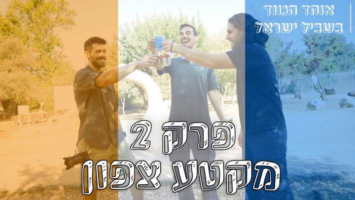 אוהד הנווד בשביל ישראל חלק 2